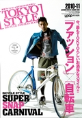 TOKYO STYLE -BICYCLE FASHION BOOK-