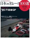 日本の名レース100選 Vol.038