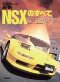 ニューモデル速報 すべてシリーズ 最新NSXのすべて