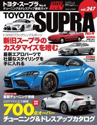 Vol.247 トヨタ・スープラ No.4
