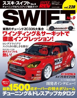 Vol.228 スズキ・スイフト No.9