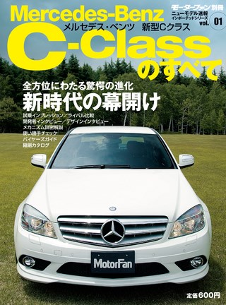 Vol.01 メルセデス・ベンツ新型Cクラスのすべて