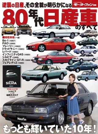 80年代 日産車のすべて
