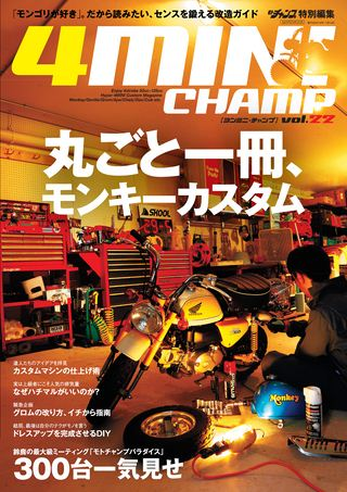 4MINIちゃんぷ Vol.22
