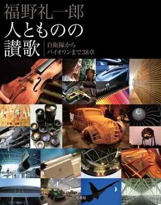 Motor Fan illustrated(モーターファンイラストレーテッド)特別編集 福野礼一郎 人とものの讃歌