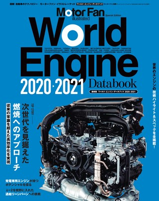 World Engine Databook 2020 to 2021