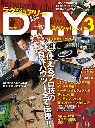 ラグジュアリーDIYスペシャル Vol.3