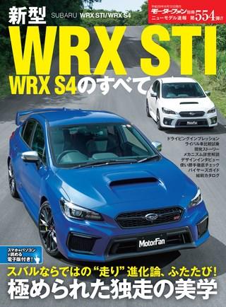 ニューモデル速報 すべてシリーズ 第554弾 新型WRX STI/WRX S4のすべて