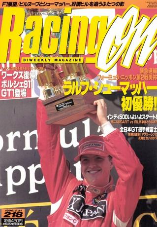 Racing on(レーシングオン) No.218