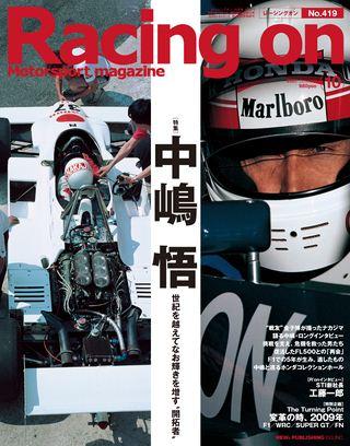 Racing on(レーシングオン) No.419