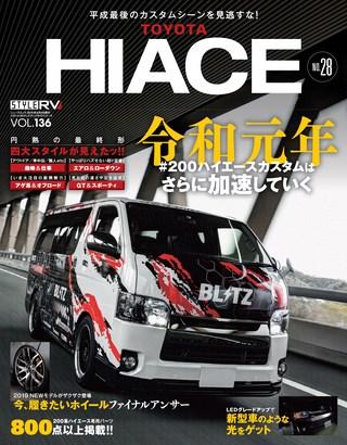 Vol.136 トヨタ・ハイエース No.28