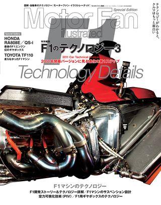 F1のテクノロジー3