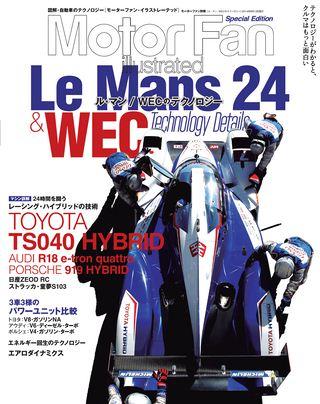 Motor Fan illustrated(モーターファンイラストレーテッド)特別編集 ル・マン/WECのテクノロジー