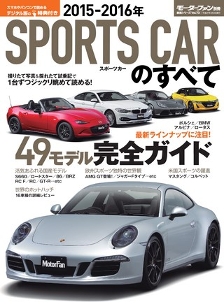 2015-2016年 スポーツカーのすべて