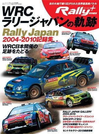 特別編集 WRCラリージャパンの軌跡