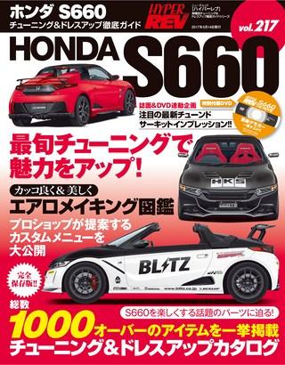 Vol.217 ホンダS660