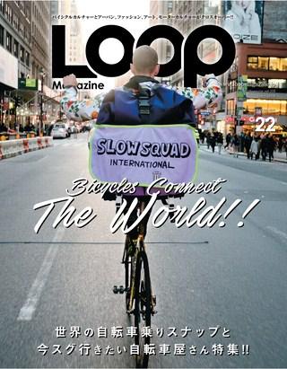 LOOP Magazine(ループマガジン) Vol.22