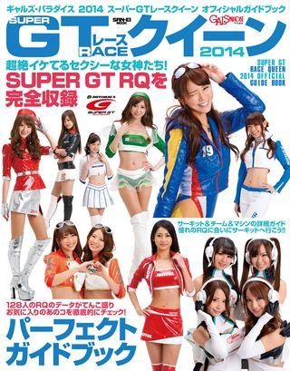 2014スーパーGTレースクイーン オフィシャルガイドブック