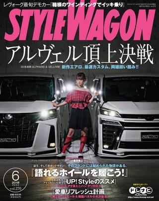 STYLE WAGON(スタイルワゴン) 2018年6月号