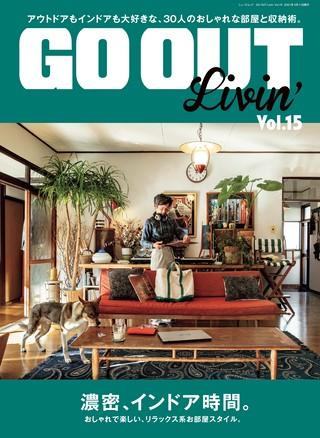 GO OUT(ゴーアウト)特別編集 GO OUT Livin' Vol.15