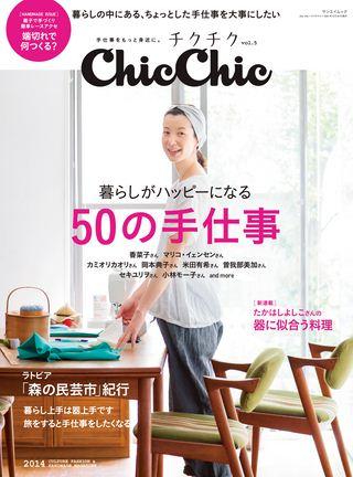 chic chic -チクチク- 5