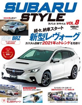 SUBARU STYLE Vol.8