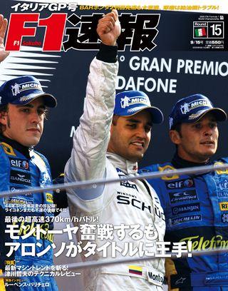 F1速報(エフワンソクホウ) 2005 Rd15 イタリアGP号