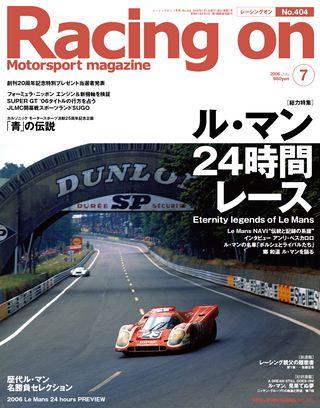 Racing on(レーシングオン) No.404