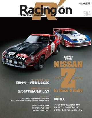 Racing on(レーシングオン) No.504