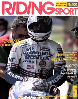 1991年5月号 No.100