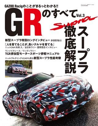 GRのすべて Vol.3