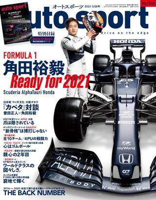 AUTO SPORT(オートスポーツ) No.1548 2021年3月26日号