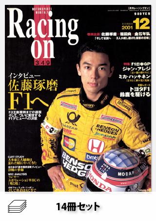 Racing on 2001年セット[全14冊]