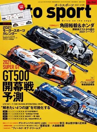 AUTO SPORT(オートスポーツ) No.1549 2021年4月9日号