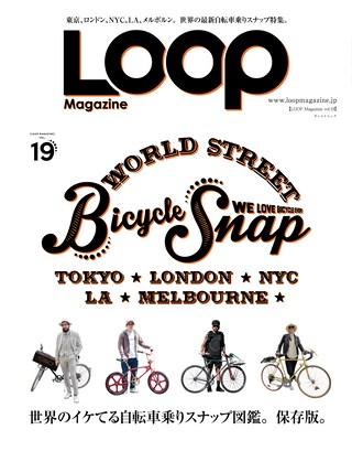 LOOP Magazine(ループマガジン) Vol.19