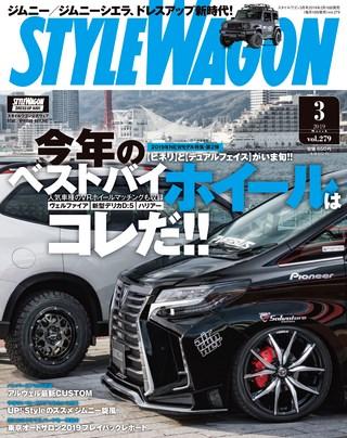 STYLE WAGON(スタイルワゴン) 2019年3月号