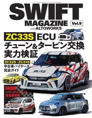 SWIFT MAGAZINE with アルトワークス Vol.9
