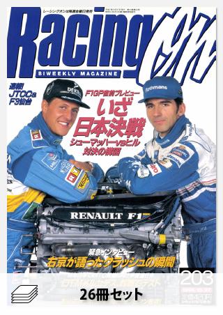 Racing on 1995年セット[全26冊]