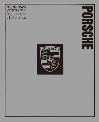 海外メークス特集 No.1 PORSCHE