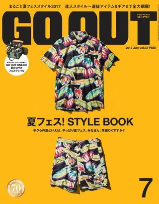 2017年7月号 Vol.93