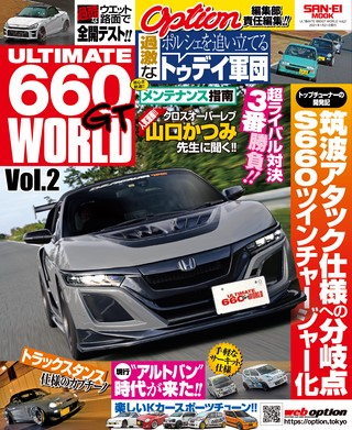 ULTIMATE 660GT WORLD Vol.2