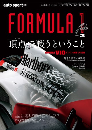 FORMULA 1 file Vol.3