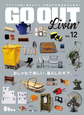 GO OUT Livin' Vol.12