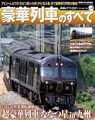 鉄道のテクノロジー アーカイブス Vol.4 豪華列車のすべて