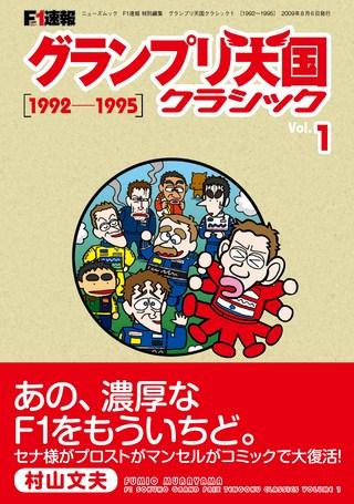 クラシック Vol.1[1992-1995]