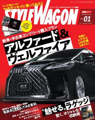 STYLE WAGON(スタイルワゴン) 2021年1月号 No.301