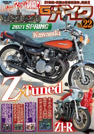 G-WORKS バイク Vol.22 2021 SPRING