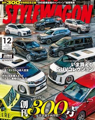 STYLE WAGON(スタイルワゴン) 2020年12月号 No.300