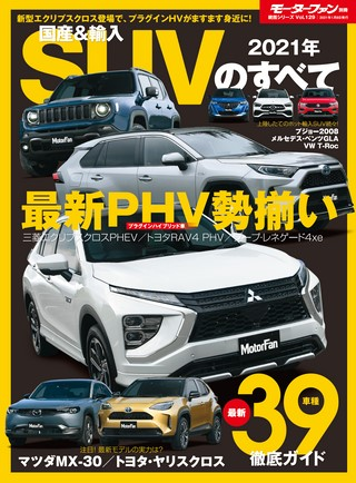 2021年 国産&輸入SUVのすべて