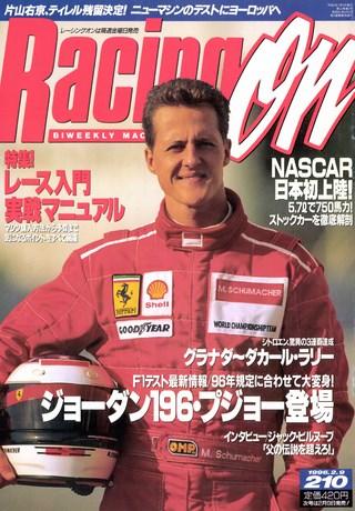 Racing on(レーシングオン) No.210